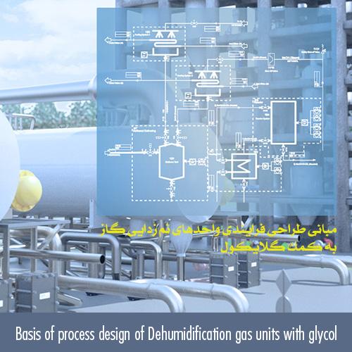 مبانی طراحی فرایندی واحدهای نم زدایی گاز به کمک گلایکول