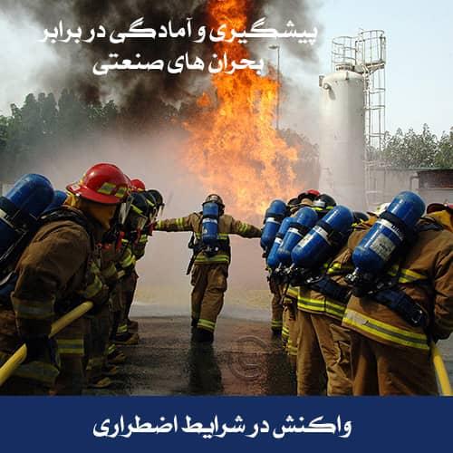 واکنش در شرایط اضطراری پیشگیری و آمادگی در برابر بحران های صنعتی