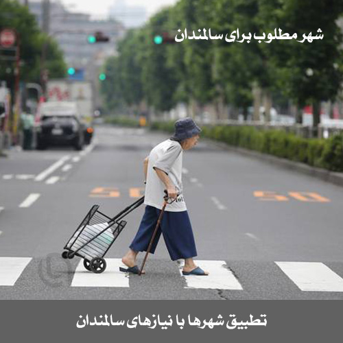 شهر مطلوب سالمندان