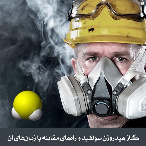 گاز هیدروژن سولفید (H2S) و راههای مقابله با زیانهای آن