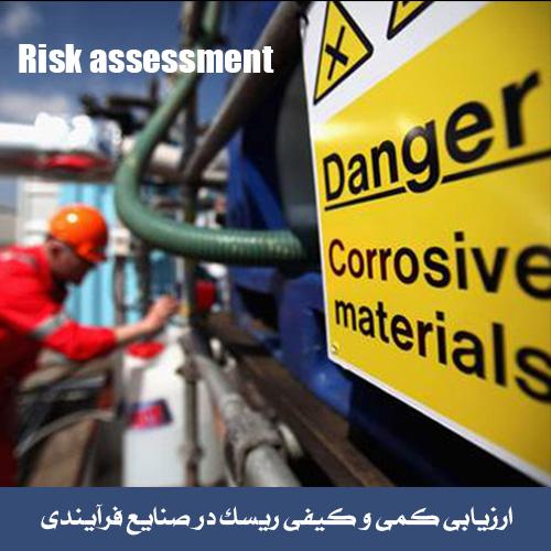 ارزیابی کمی و کیفی ریسک در صنایع فرآیندی