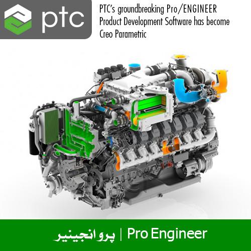 پرو انجینیر | Pro Engineer