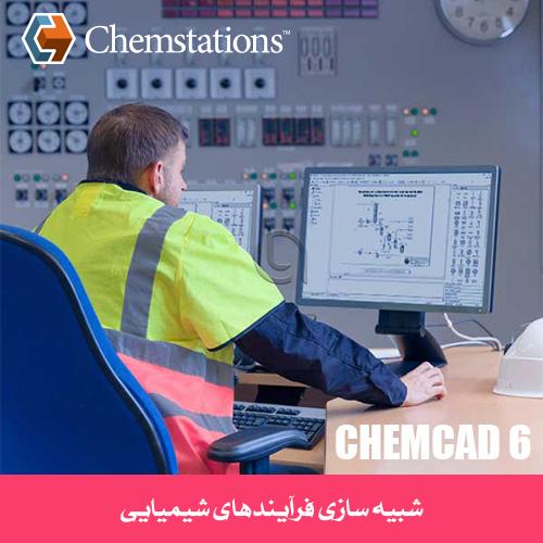 شبیه سازی فرآیندهای شیمیایی با CHEMCAD 6