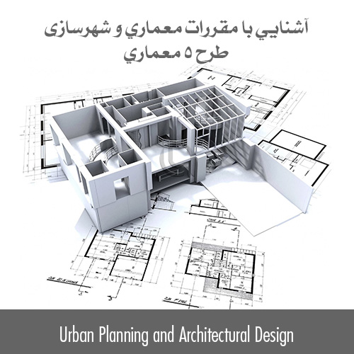 آشنايي با مقررات معماري و شهرسازي طرح 5 معماري